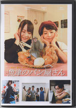 商品名 DVD「魚津のパン屋さん」
