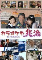 商品名DVD「カラオケや兆治in Fujidana」