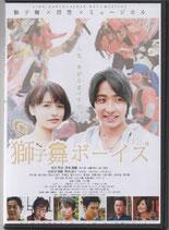 商品名 DVD「獅子舞ボーイズ」
