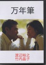 商品名  DVD「万年筆」