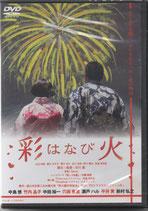 商品名 DVD「彩 HANABI 火」