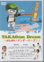 商品名 DVD「TAKAOcan Dream 〜がんばれ!サンダーバーズ!!」