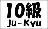 10 KYU (Stufe)