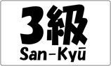 3 KYU (Stuffe)
