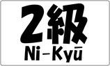 2 KYU (Stufe)