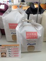 秋田県産あきたこまち1等28年産玄米5kg