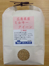 庄原 世並さんのミルキークイーン玄米2kg(29年産)