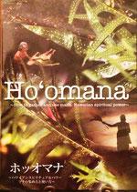 DVD        ホッオマナ