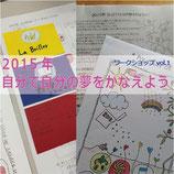<No.Z01>夢を叶えるワークショップ2015