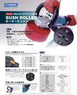 180mm【マキタ】サンダーポリッシャー専用Bush hammer(ブッシュハンマー) 商品名『Bush Roller』