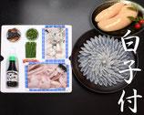 豊後とらふぐ料理セット(養殖4~5人前・白子付)