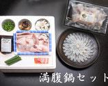 豊後とらふぐ満腹鍋セット(養殖2~3人前・ふぐちり鍋1パック)