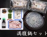 豊後とらふぐ満腹鍋セット(養殖4~5人前・ふぐちり鍋2パック)