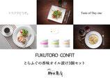 フクトロコンフィ【3個セット】