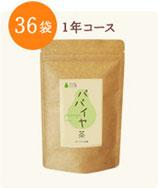 やんばるパパイ屋茶:1年コース(36袋)