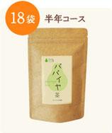 やんばるパパイ屋茶:半年コース(18袋)