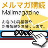 メールマガジン運営管理