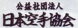 【ネーム刺繍】日本空手協会胸刺繍マーク無し