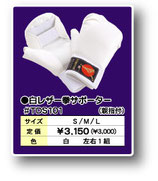 【東京堂IN拳サポーター】白レザー拳サポーターTDS101