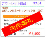 【アウトレット商品】NO4 東海堂WKFコンビネーションキック 赤 Sサイズ