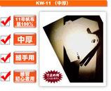 【東京堂IN形組手兼用空手衣】KW-11