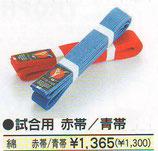 【東京堂IN】試合用赤青帯 綿