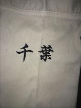 【ネーム刺繍】空手衣袖刺繍