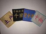 メンホー刺繍シール【送料無料】