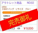 【アウトレット商品】NO2 adidas 3WAYバッグ L ブルー