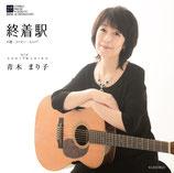 青木まり子 終着駅/コーヒールンバ