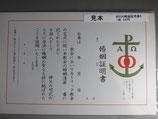 ロザリオ在庫品 M006 婚姻証明書 カトリック教会のみへの販売です