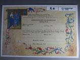 ロザリオ在庫品 M046 婚姻証明書 カトリック教会のみへの販売です