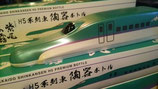 北海道新幹線H5系列車陶器ボトル 360ml
