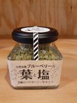 古参品種ブルーベリーの葉と塩(万能タイプ)