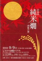 商品名北海道 純米燗 函館の陣