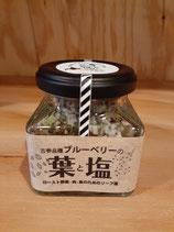 古参品種ブルーベリーの葉と塩(ロースト野菜、魚、肉用)