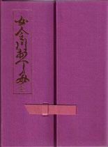 Onna Shimegawa
