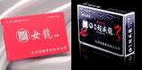 新皇帝超威龍+女龍堪能セット