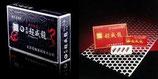 新皇帝超威龍+超威龍最強スペシャルセット