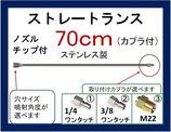 ストレートランス 70センチ ノズルチップ カプラ付 高圧洗浄機用