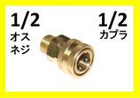 ワンタッチカプラー 1/2メス(1/2オスネジ)真鍮製