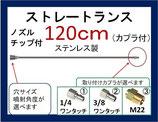 ストレートランス 120センチ ノズルチップ カプラ付 高圧洗浄機用