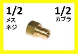 ワンタッチカプラー 1/2オス(1/2メスネジ)真鍮製
