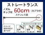 ストレートランス 60センチ ノズルチップ カプラ付 高圧洗浄機用