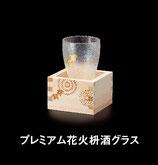 Verre décor Hanabi et Kingyo avec masu boite en bois à saké