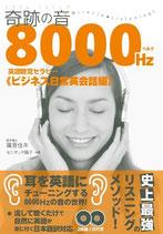 奇跡の音(ミラクルリスニング) 8000ヘルツ英語聴覚セラピー 【ビジネス日常英会話編】