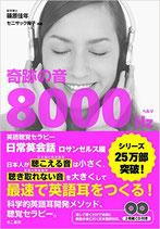 奇跡の音(ミラクルリスニング) 8000ヘルツ英語聴覚セラピー 【日常英会話ロサンゼルス編】