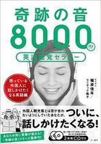 奇跡の音(ミラクルリスニング) 8000ヘルツ英語聴覚セラピー 【困っている外国人に話しかけたくなる英語編】