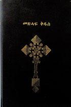 Trigrigna Bible -