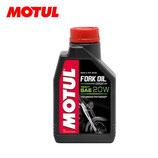 MOTUL FORK OIL EXPERT HEAVY フォークオイル 正立 倒立フォーク対応 1L SAE20W